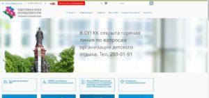 Сайт общественной Палаты Краснодарского Края